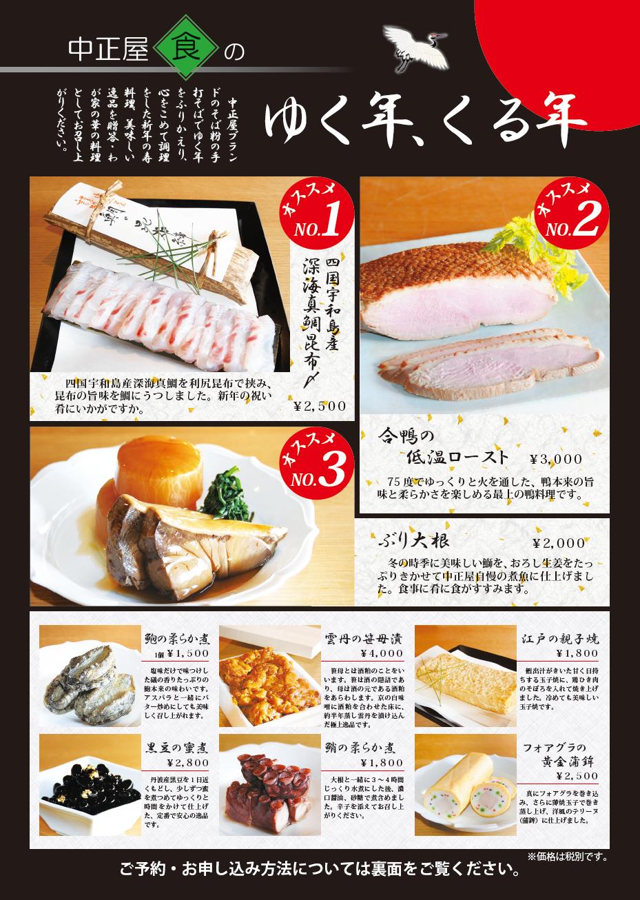 おせち料理(2016-2017)